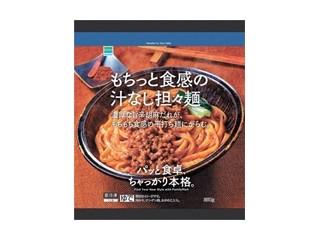 ファミリーマート もちっと食感の汁なし担々麺