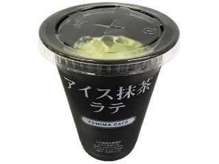 ファミリーマート FAMIMA CAFE アイス抹茶ラテ