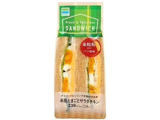 ファミリーマート 全粒粉サンド半熟たまごとサラダチキン