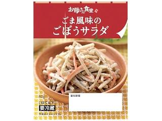 ファミリーマート ごま風味のごぼうサラダ