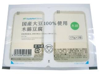 ファミリーマート FamilyMart collection 国産大豆100%使用木綿豆腐 2個パック