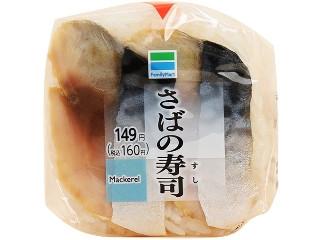 ファミリーマート さばの寿司