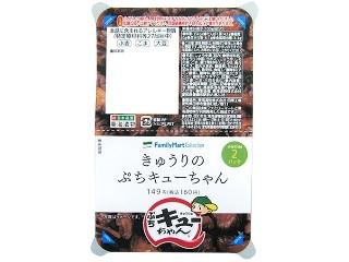 ファミリーマート FamilyMart collection きゅうりのぷちキューちゃん