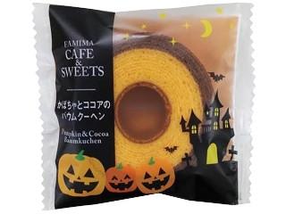 ファミリーマート かぼちゃとココアのバウムクーヘン