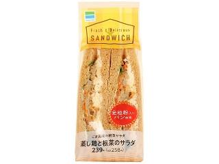 ファミリーマート 全粒粉サンド蒸し鶏と根菜のサラダ