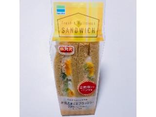ファミリーマート 全粒粉サンド 半熟たまごとブロッコリー