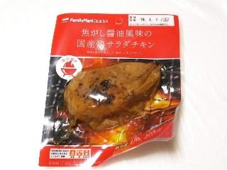 ファミリーマート 焦がし醤油風味の国産鶏サラダチキン 1個