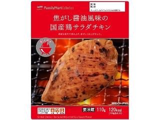 ファミリーマート FamilyMart collection 焦がし醤油風味の国産鶏サラダチキン