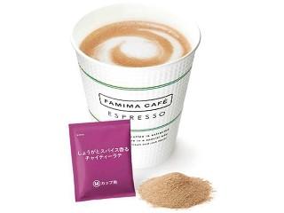 ファミリーマート FAMIMA CAFE チャイティーラテ