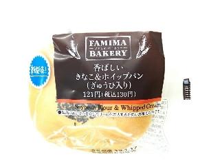 きなこ&ホイップパン(ぎゅうひ入り)