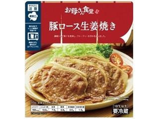 ファミリーマート 豚ロース生姜焼き