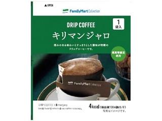 ファミリーマート ドリップコーヒー キリマンジャロ 1袋入