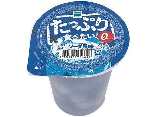 たっぷり食べたい!ソーダ風味ゼリー