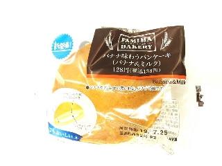 ファミリーマート バナナ味わうパンケーキ(バナナ&ミルク)