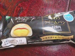 ファミリーマート クリームを味わうクリームパン