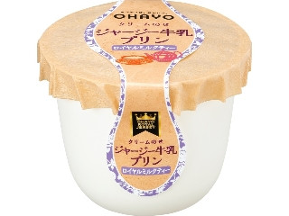 オハヨー ジャージー牛乳プリン ロイヤルミルクティー カップ115g