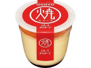 オハヨー 焼スイーツ とろ~りカスタード カップ105g