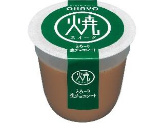 オハヨー 焼スイーツ とろ~り生チョコレート カップ100g