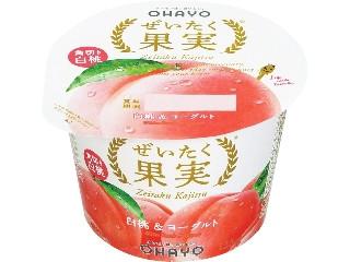 ぜいたく果実 白桃&ヨーグルト
