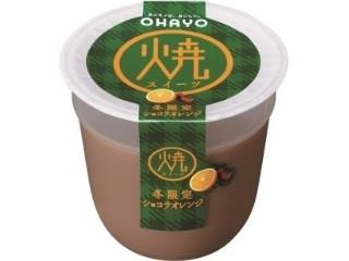 オハヨー 焼スイーツ ショコラオレンジ カップ100g