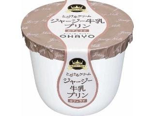 ジャージー牛乳プリン カフェラテ