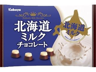 カバヤ 北海道ミルクチョコレート 袋155g
