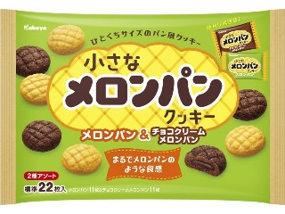 カバヤ 小さなメロンパンクッキー メロンパン&チョコクリームメロンパン 袋180g