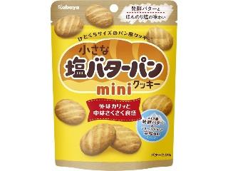 小さな塩バターパンクッキー ミニ