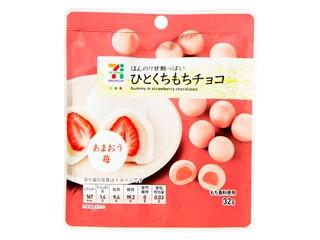 セブンプレミアム ひとくちもちチョコ あまおう苺 袋32g