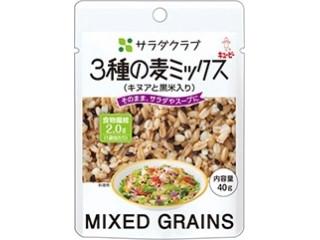 3種の麦ミックス キヌアと黒米入り