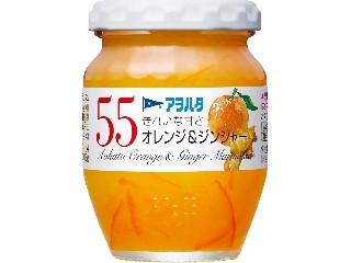 55 オレンジ&ジンジャー