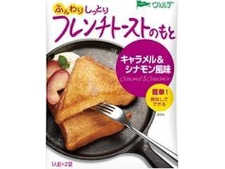 ヴェルデ フレンチトーストのもと キャラメル&シナモン風味 袋25g×2