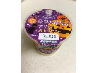 トーラク カップマルシェ 味平かぼちゃのプリン 1個