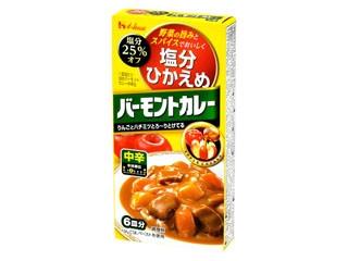 ハウス バーモントカレー 塩分ひかえめ 中辛 箱125g