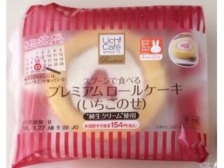 Uchi Cafe' SWEETS スプーンで食べるプレミアムロールケーキ いちごのせ