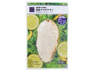 セレクト 国産サラダチキン レモン