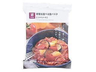 ローソン セレクト 野菜を食べる生パスタトマトソース