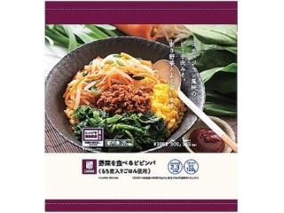 ローソン 野菜を食べるビビンバ