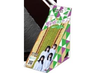 欅坂46抹茶サンド