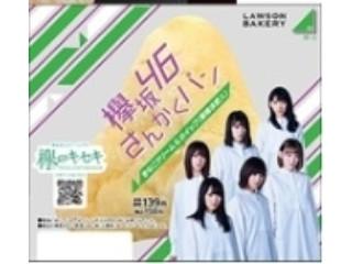 ローソン 欅坂46さんかくパン きなこクリーム&ホイップ 黒糖求肥入