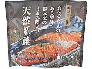 ローソン おにぎり屋 新潟コシヒカリおにぎり 天然紅鮭