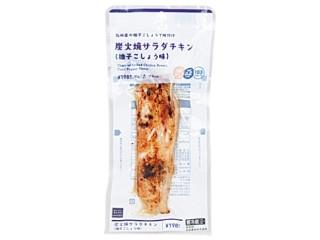 セレクト 炭火焼サラダチキン