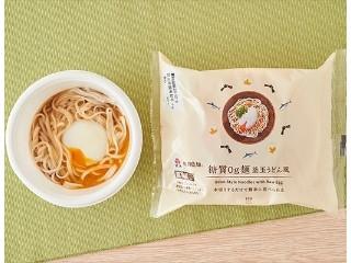 ローソンセレクト 糖質0g麺