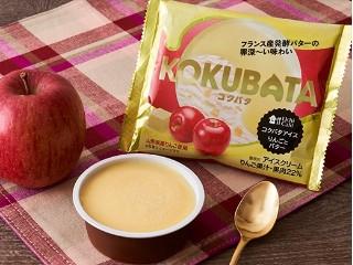 Uchi Cafe' SWEETS コクバタアイス