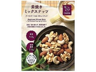 ローソン 素焼きミックスナッツ