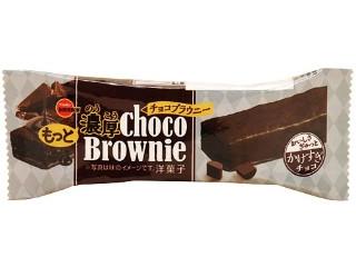 ブルボン もっと濃厚チョコブラウニー 袋1個
