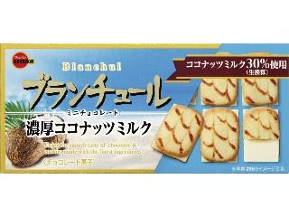 ブランチュール ミニチョコレート 濃厚ココナッツミルク