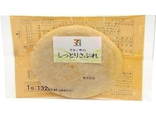 セブンプレミアム きなこ味のしっとりサブレ 袋27g