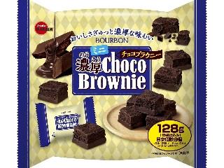 ブルボン ミニ濃厚チョコブラウニー 袋128g
