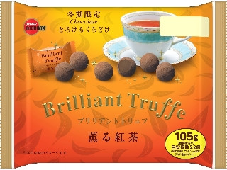 ブリリアントトリュフ 薫る紅茶